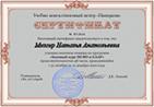 сертификат о прохождении курса бюджетирования, сторона на русском языке