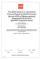 Международные сертификации по МСФО Финансовому менеджменту и  диплом АССА dipifr